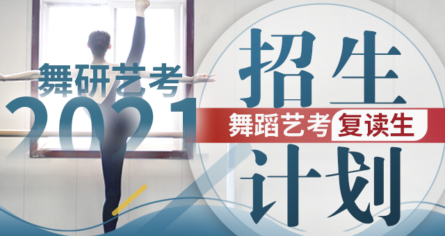2021届舞蹈艺考复读生招生计划